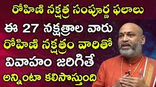 రోహిణి నక్షత్రం సంపూర్ణ ఫలాలు | 2021 Rohini Nakshatram Characteristics | Astrologer Nanaji Patnaik
