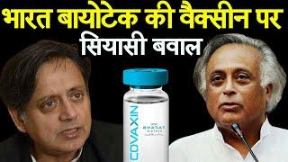 Bharat Biotech की Vaccine पर सियासी बवाल   बिना पूरे परीक्षण के जल्दबाजी में मंजूरी क्यों  #DBLIVE