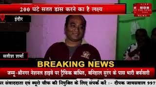 इंदौर=वर्ल्ड रिकॉर्ड बनाने के लिए इंदौर की बियाबानी में 18 वर्षिय युवती कर रही नान स्टॉप डांस