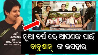 Launching Of Signature 2021 Calender | Actor Babushan Special Gift for You | ବାବୁଶାନ୍ କହିଲେ....