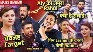 Bigg Boss 14 Review EP 93 | Rubina Bewajah Target, Rahul Stay Away From Aly, Jasmin ????