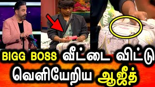 BIGG BOSS TAMIL 4|03rd JANUARY 2021|PROMO 3|DAY 91|BIGG BOSS 4 TAMIL LIVE|Aajeeth Evicted In BB Hous