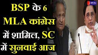 BSP MLA join Congress in Rajasthan | BSP के 6 MLA कांग्रेस में शामिल, SC में सुनवाई आज