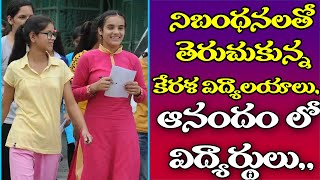 Kerala Schools Reopen for Class 10 and 12 Students With COVID-19 Precautions | Top Telugu TV |