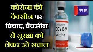Khas Khabar | Corona Vaccine पर विवाद, आंकड़े जारी होने से पहले मिली मंजूरी | JAN TV