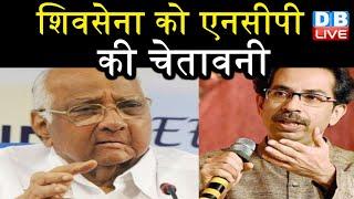 ShivSena को NCP की चेतावनी | किसी दल की विचारधारा पर नहीं चल रही सरकार |#DBLIVE