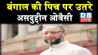 बंगाल की पिच पर उतरे Asaduddin Owaisi | मुस्लिम वोटों पर Asaduddin Owaisi की नजर |#DBLIVE