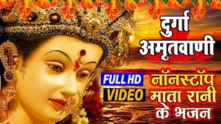 दुर्गा अमृतवाणी Hits 2020 - Devi Geet Non Stop Full HD Video Navratri Special | #Bhojpuri Devi Geet