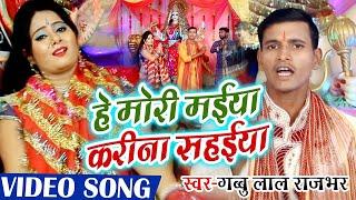 #Gabbu Lal Rajbhar - का नया भोजपुरी देवी गीत - हे मोरी मईया करीना सहईया - Navratri Video Song2020