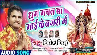 #New Bhojpuri Devi Geet - धूम मचल बा माई के नगरी में - Jitendra (Jitu) - भोजपुरी देवी गीत 2020