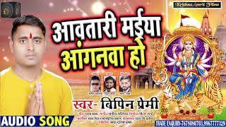 #आवतारी मईया आँगनवा हो | Vipin Premi | Navratri Bhojpuri Devi Geet 2020 | देवी गीत