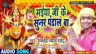 #मईया जी के सुनर पंडाल बा | Jitendra Gaud(Chotu) | का भोजपुरी देवी गीत | Superhit Navratri Song 2020