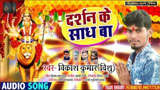 #Vikash Kumar (Vishu) का सुपरहिट देवी गीत - दर्शन के साध बा - Bhojpuri Navratri Devi Geet 2020
