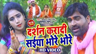 #दर्शन करादी सईया भोरे भोरे | Amod Singh Pintu & Archana Deep | Navratri Geet | भोजपुरी देवी गीत2020