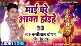 #BanshiLal_Chourshiya - माई घरे आवत होइहे - New Bhojpuri Superhit Navratri Geet 2020