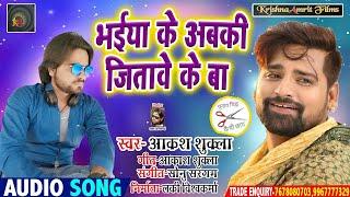 #Akash Shukla(Tiger)  का नई भोजपुरी सांग - भईया के अबकी जितवे के बा - Superhit Bhojpuri Song 2020