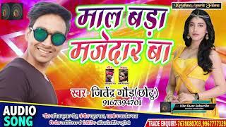 #Jitendra_Gaud (Chotu) का New Bhojpuri Song - माल बड़ा मजेदार  बा - Superhit Song 2020