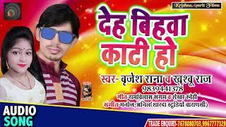 देह बिहवा काटी हो - Brajesh Rana & Khushboo Raj - New Bhojpuri Superhit Live Song 2020