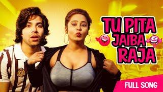 #Kumar_Chetan - Tu Pita Jaiba Raja - New Bhojpuri Superhit Song 2020 - तू पीटा जइबा राजा