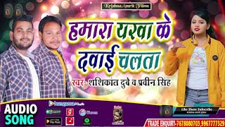 हमरा यरवा के दवाई चलता  - Shashikant Dubey & Praveen Singh - Superhit bhojpuri Song 2020