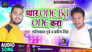 #Shashikant Dubey & Praveen Singh - का सुपरहिट सांग - प्यार One By One कीजिये - Bhojpuri Song 2020