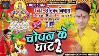 चोपन के घाट 2 - Chotak Nishad - New Bhojpuri Chath Geet 2020 - Chopan Ke Ghat 2