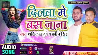 दिलवा में बस जाना - Shashikant Dubey & Parvin Singh - New Bhojpuri Song 2020 - Dilawa Me Bas Jana