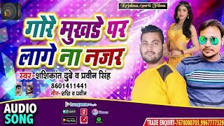 #Shashikant_Dubey & Pravin_Singh - New Bhojpuri Song - गोरे मुखड़े पर लागे ना नजर - Superhit Song2020