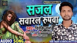 #Vivek Verma - सजल सवारल रुपवा - #विवेक वर्मा का #बेवफाई गाना - Bhojpuri Sad Song 2020