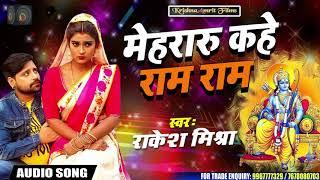 Mehraru Kahe Raam Raam | #Rakesh Mishra | मेहरारू कहे राम राम ~ New Bhojpuri Song 2021