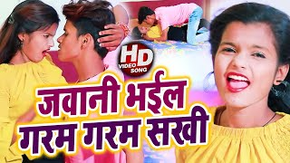 जवानी भईल गरम गरम सखी ~ #Sunny_Shukla ~ New Superhit Song ~ Bhojpuri Dhamakedar Video Song 2021