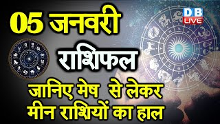 5 Jan 2021 | आज का राशिफल | Today Astrology | Today Rashifal in Hindi | #AstroLive | #DBLIVE