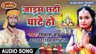 #Prabha_Raj & Vikash Babu का सुपरहिट छठ गीत || जाइम छठी घाटे हो || Jaamey Chathi Ghate Ho