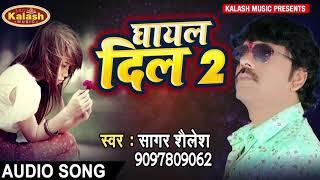 यह गाना हर प्रेमियो का हार्ड अटैक कर देगा || Sagar Shailesh  का दर्दभरा गीत | Ghayal Dil 2 || 2020