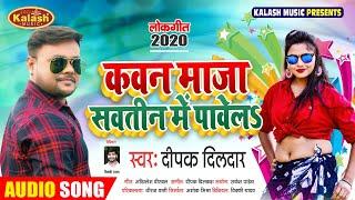 Deepak Dildar Bhojpuri Song 2020 | कवन मज़ा सवतीन में पावेला | Kawan Maza Savtin Me Pawela
