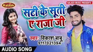 Vikash Babu का सुपरहिट गाना || सटी के सूती ए राजा जी || विकाश बाबू || Thandi Special Song 2020