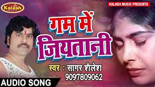 Sagar Shailesh का दर्दभरा गाना || ग़म में जियतानी || Gham Me Jiyatani || Bhojpuri Sad Song 2020