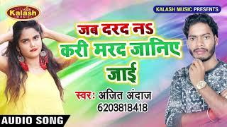 Ajit Andaz का सुपरहिट गाना 2020 | जब दरद न करी मरद जानिए जाई | Bhojpuri New Song 2020