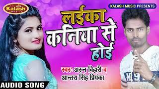 #Antra Singh Priyanka का  सुपरहिट गाना 2020 || Laika Kaniya Se Hoie || Arun Bihari || Bhojpuri Song
