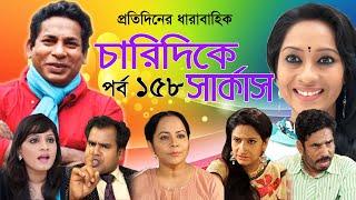 Bangla Natok 2020   চারিদিকে সার্কাস   Drama Serial পর্ব 158