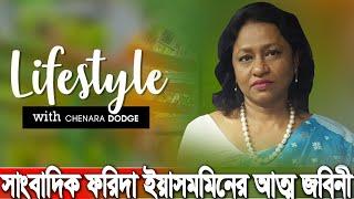 ফরিদা ইয়াসমিনের জীবনী । জাতীয় প্রেস ক্লাবের সভাপতি ফরিদা ইয়াসমীন । Farida yeasmin   Dhaka News