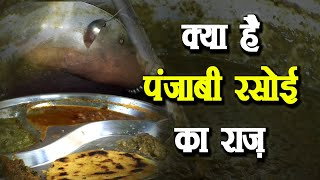 पंजाबी रसोई चंडीगढ़ : क्या है पंजाबी रसोई का राज़ इस वीडियो में देखें