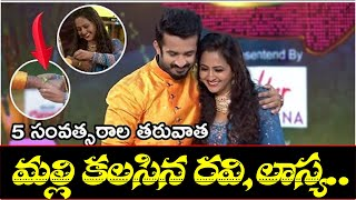 Ravi & Lasya After 5 Years At Its Family Party Show | Abhijeet | Sankranthi Event | Top Telugu TV |
