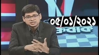 Bangla Talk show  বিষয়: চুক্তি অনুযায়ী টিকা পাবে বাংলাদেশ?