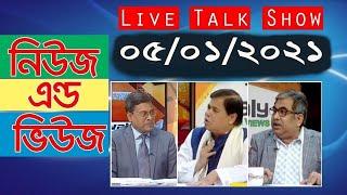 Bangla Talk show  বিষয়: সরাসরি অনুষ্ঠান 'নিউজ এন্ড ভিউজ' 05-11-2021
