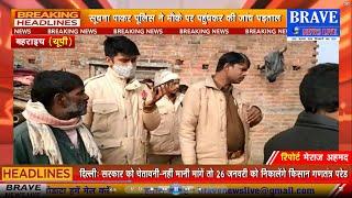 #बहराइच : चोरों के हौसले बुलंद, बीती रात लाखों के #जेवर और #नगदी लेकर फरार हुए #चोर | #BraveNewsLive