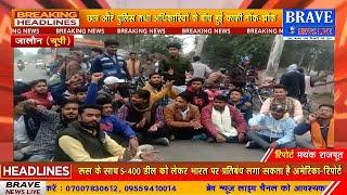 #जालौन : छात्रों और महाविद्यालय प्रशासन के बीच हुई झड़प, धरने पर बैठे छात्र, सड़क पर लगाया जाम