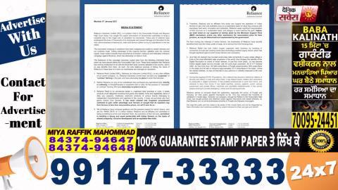 Breaking : Reliance की Petition पर केंद्र और Punjab सरकार को Notice जारी