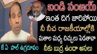 KA Paul Sensational Comments On Bandi Sanjay BJP | Telangana BJP Leader | Top Telugu TV