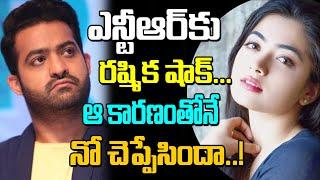 Rashmika Mandanna Rejected Jr NTR Movie | Director Trivikram | Top Telugu TV |